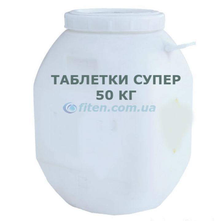 Таблетки Супер 3 в 1 50 кг  Дезинфекция воды бассейне
