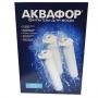 Комплект картриджей Аквафор К1-03-02-07