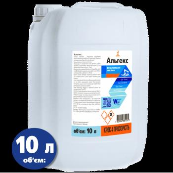 Альгекс 10л Препарат для удаления водорослей