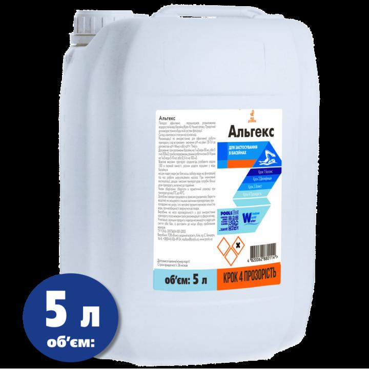 Альгекс 5л - Лучшая цена, торгуемся