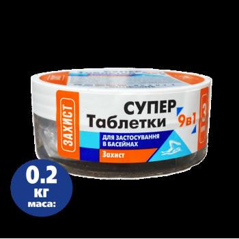 Таблетка Супер 3в1 0,2 кг