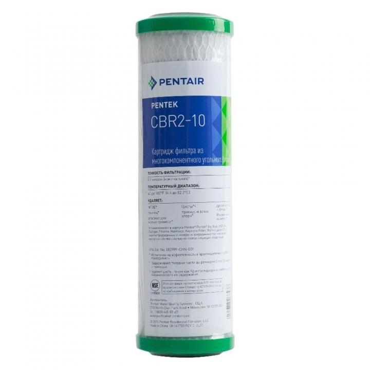 Картридж Pentair (Pentek) CBR2-10