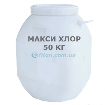 Макси Хлор 50 кг